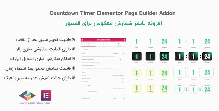 افزونه شمارش معکوس برای المنتور | Countdown Timer for Elementor