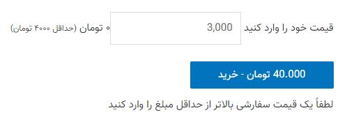 نمونه درخواست قیمت دلخواه توسط افزونه Easy Digital Downloads Custom Prices