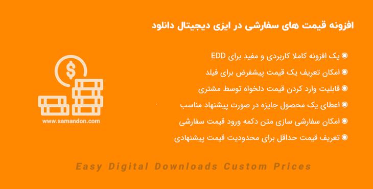 افزونه قیمت های سفارشی در ایزی دیجیتال دانلود | EDD Custom Prices