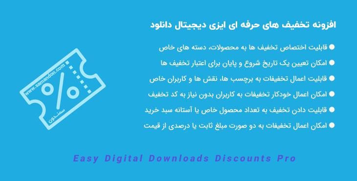 افزونه تخفیف های حرفه ای ایزی دیجیتال دانلود   EDD Discounts Pro