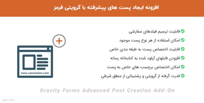افزونه ایجاد پست های پیشرفته گرویتی فرمز   Gravity Forms Advanced Post Creation