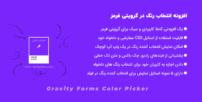 افزونه انتخاب کننده رنگ گرویتی فرمز | Gravity Forms Color Picker