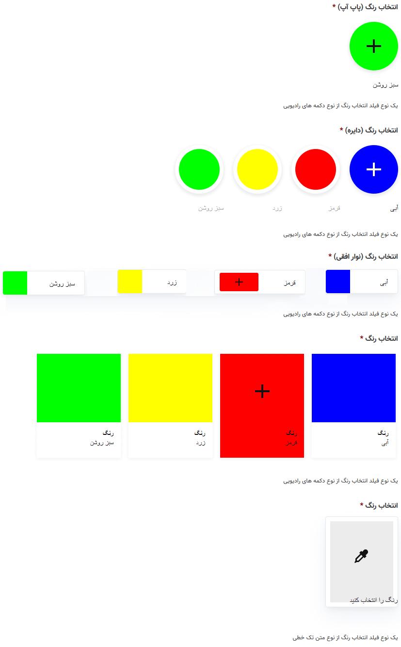 نمونه فیلد انتخاب رنگ توسط افزونه انتخاب کننده رنگ گرویتی فرمز