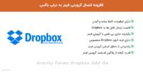افزونه اتصال گرویتی فرمز به دراپ باکس | Gravity Forms Dropbox Add-On