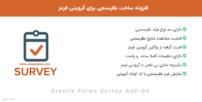 افزونه ساخت نظرسنجی برای گرویتی فرمز | Gravity Forms Survey Add-On