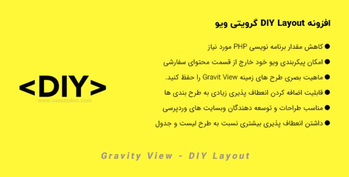 افزونه طرح DIY گرویتی ویو | Gravity View - DIY Layout