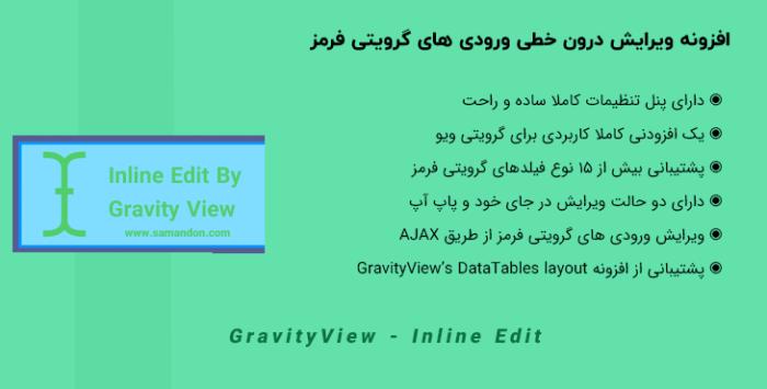 افزونه ویرایش درون خطی ورودی گرویتی فرمز   GravityView - Inline Edit