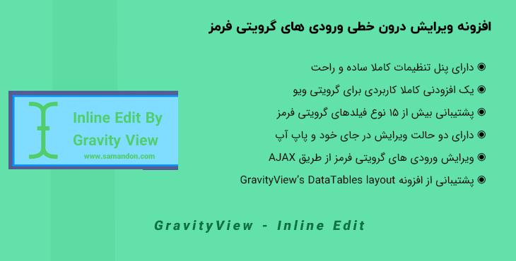افزونه ویرایش درون خطی ورودی گرویتی فرمز | GravityView - Inline Edit