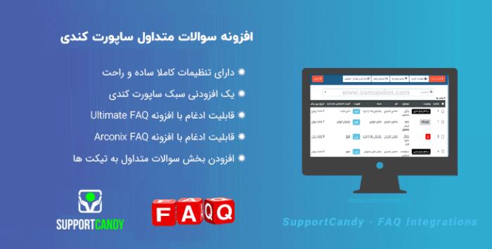 افزونه سوالات متداول ساپورت کندی   SupportCandy – FAQ Integrations