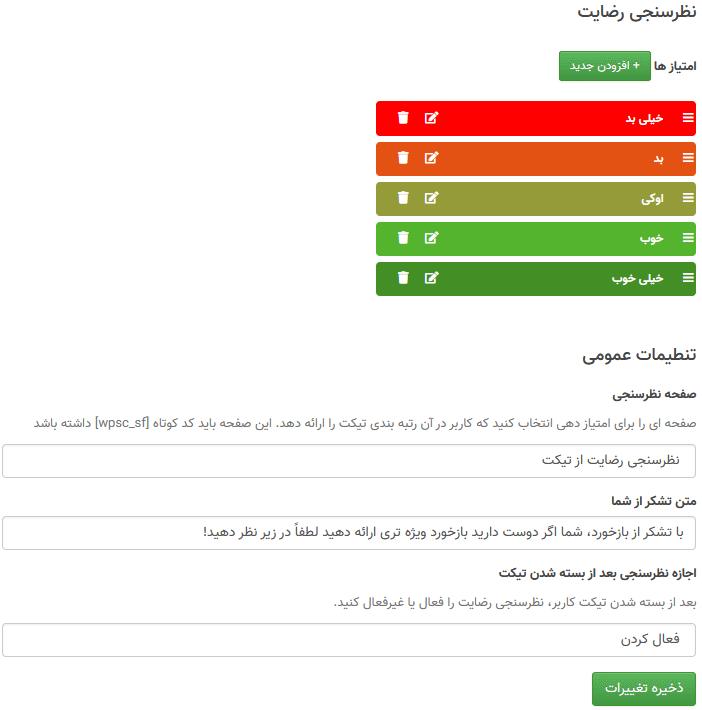 تنظیمات عمومی افزونه SupportCandy - Satisfaction Survey