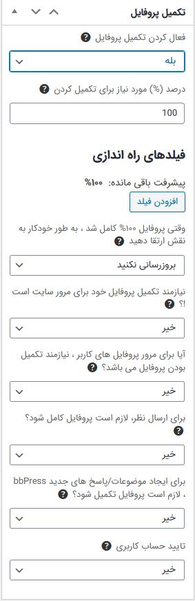 فعال کردن نکمیل پروفایل افزونه Ultimate Member – Profile Completeness برای نقش های دلخواه