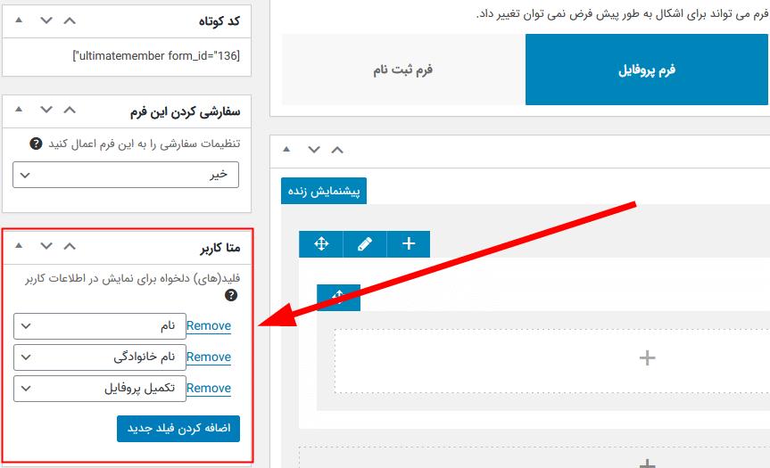 تنظیمات متا کاربر در افزونه تکمیل پروفایل کاربران آلتیمیت ممبر
