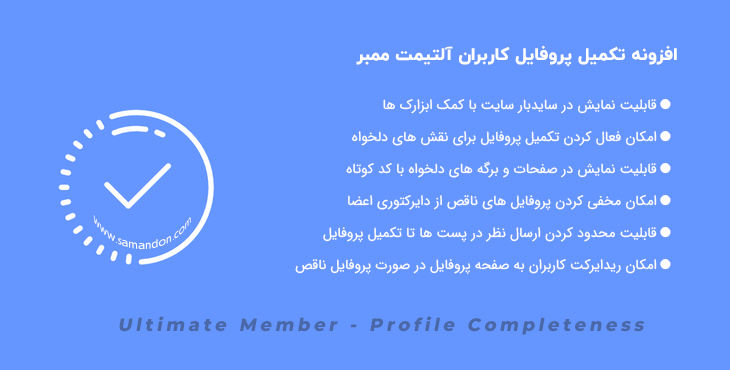 افزونه تکمیل پروفایل کاربران آلتیمیت ممبر | Ultimate Member – Profile Completeness