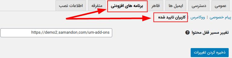 تنظیمات عمومی افزونه کاربران تایید شده آلتیمیت ممبر | Ultimate Member – Verified Users