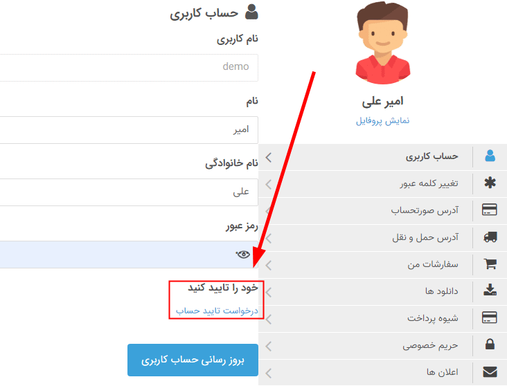 ارسال درخواست تایید توسط کاربران در افزونه Ultimate Member - Verified Users