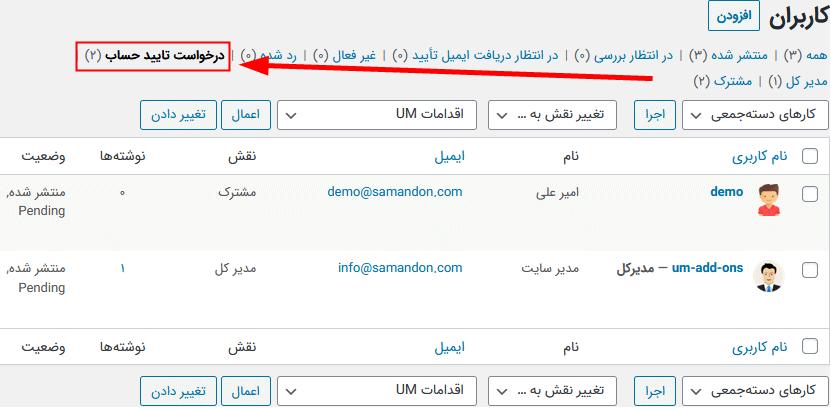 فیلتر کاربران در مدیریت توسط کاربران تایید شده آلتیمیت ممبر