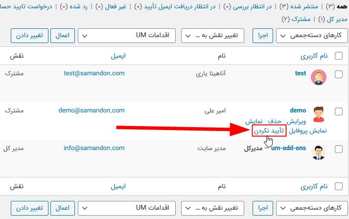 تایید دستی کاربران در پلاگین فیلتر کاربران در مدیریت توسط کاربران تایید شده آلتیمیت ممبر