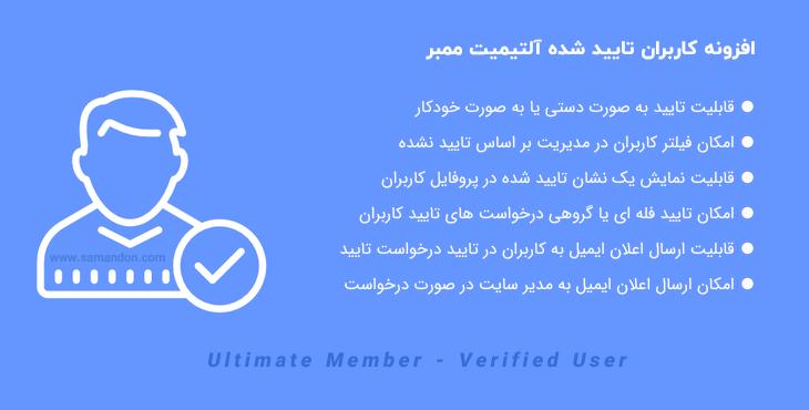افزونه کاربران تایید شده آلتیمیت ممبر | Ultimate Member – Verified Users