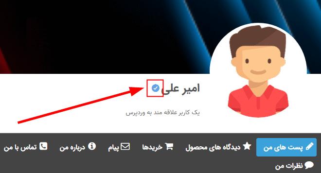 نمایش نشان تایید شده در پروفایل کاربران در پلاگین Ultimate Member - Verified Users