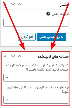 تایید خودکار کاربران در پلاگین Ultimate Member - Verified Users