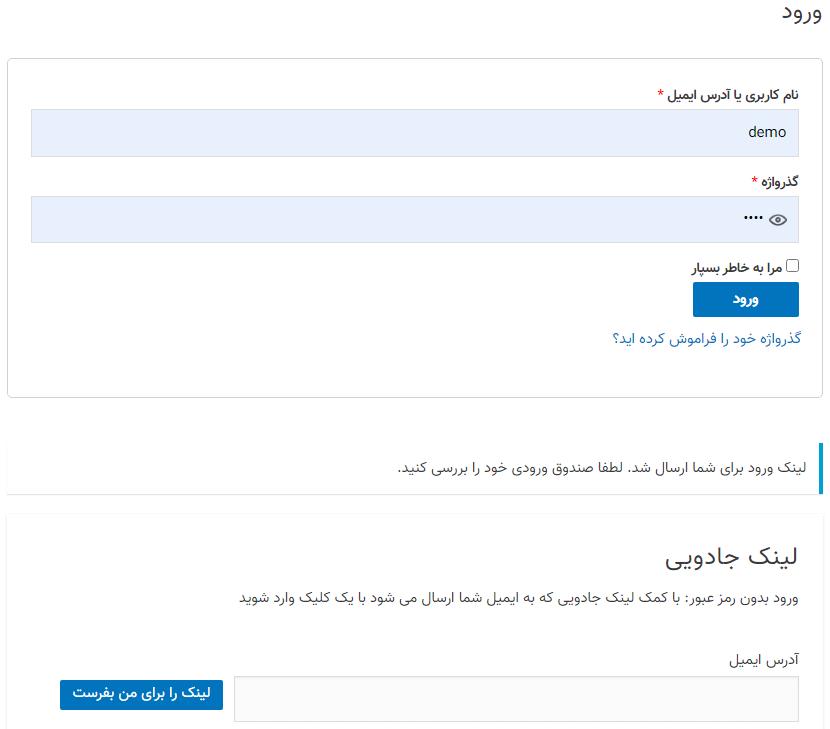 ورود با یک کلیک در حساب کاربری من در ووکامرس با افزونه WP Magic Link Login