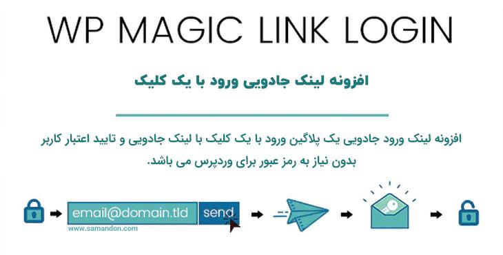 افزونه لینک جادویی ورود با یک کلیک | WP Magic Link Login