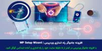 افزونه جادوگر راه اندازی وردپرس | WP Setup Wizard