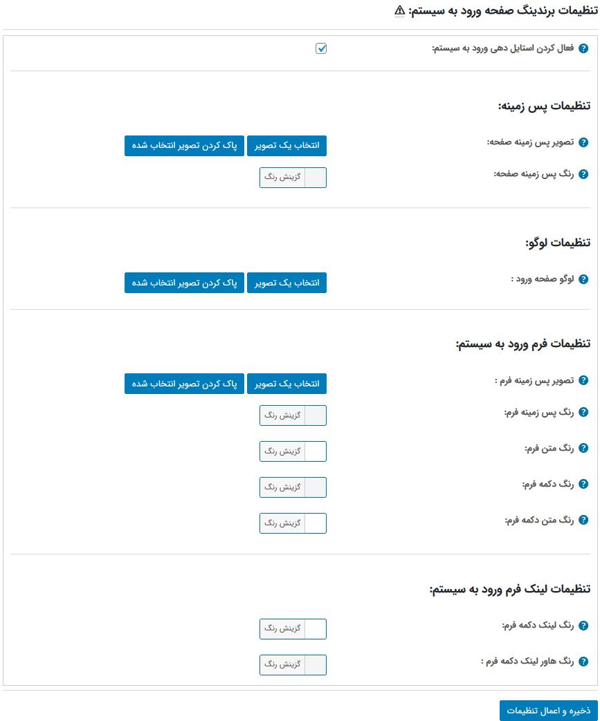 تنظیمات برندینگ سایت