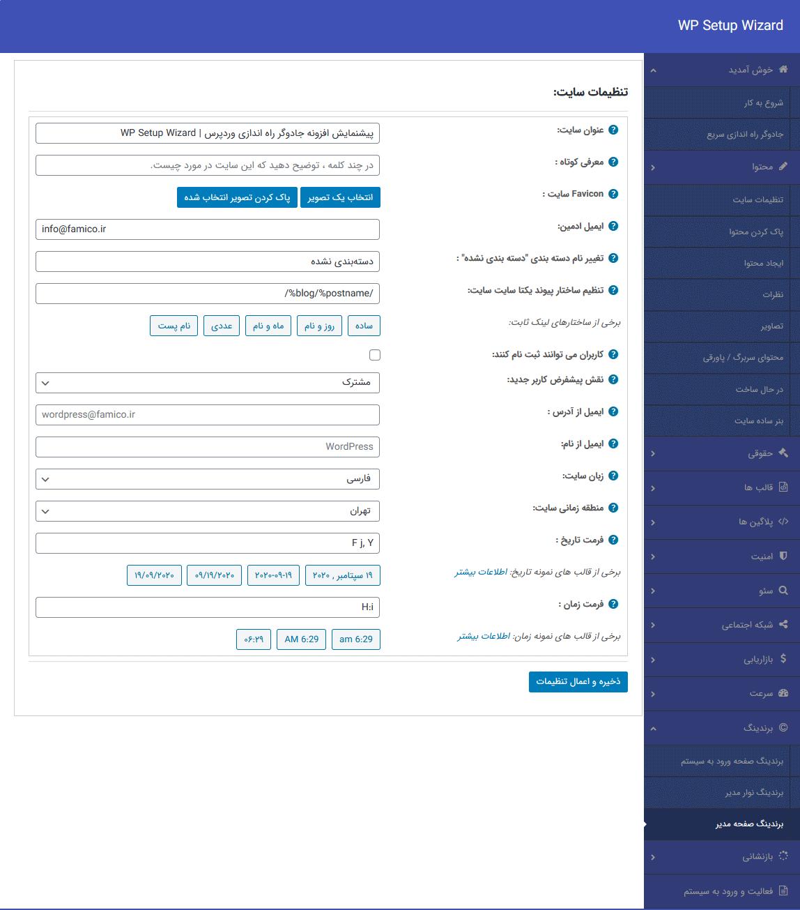 تنظیمات سایت افزونه WP Setup Wizard