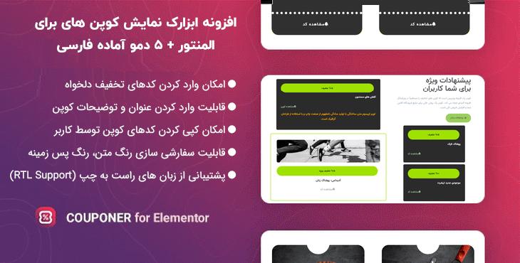 افزونه ابزارک نمایش کوپن های برای المنتور | Couponer - Discount Coupons for Elementor