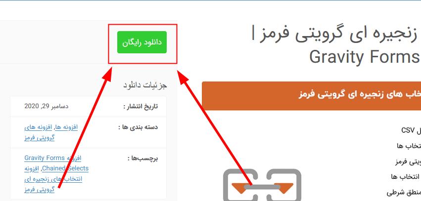 نمونه دانلود رایگان توسط افزونه Easy Digital Downloads Free Downloads