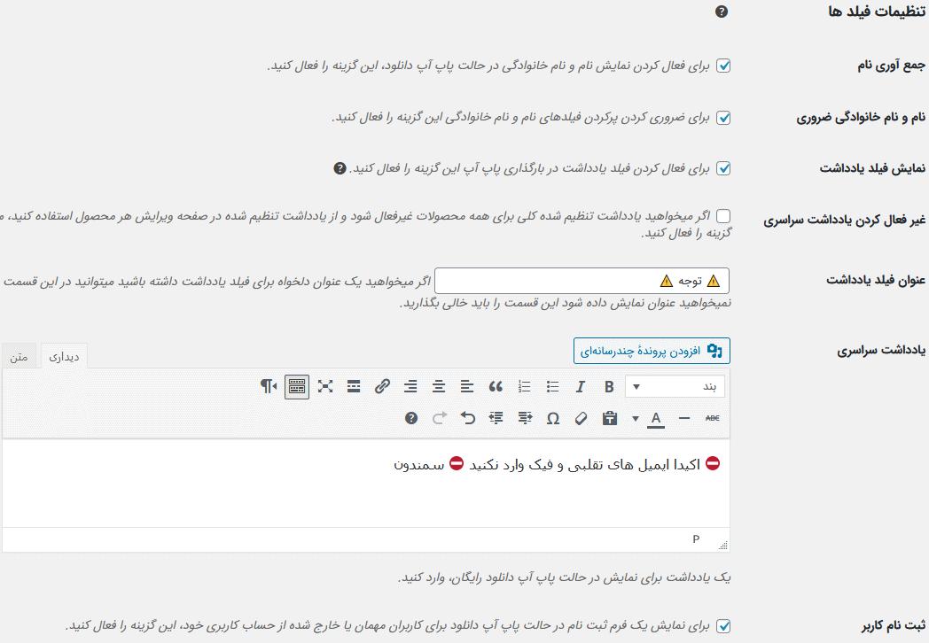 تنظیمات فیلدهای EDD Free Downloads