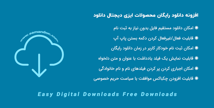 افزونه دانلود رایگان محصولات ایزی دیجتال دانلود   EDD Free Downloads