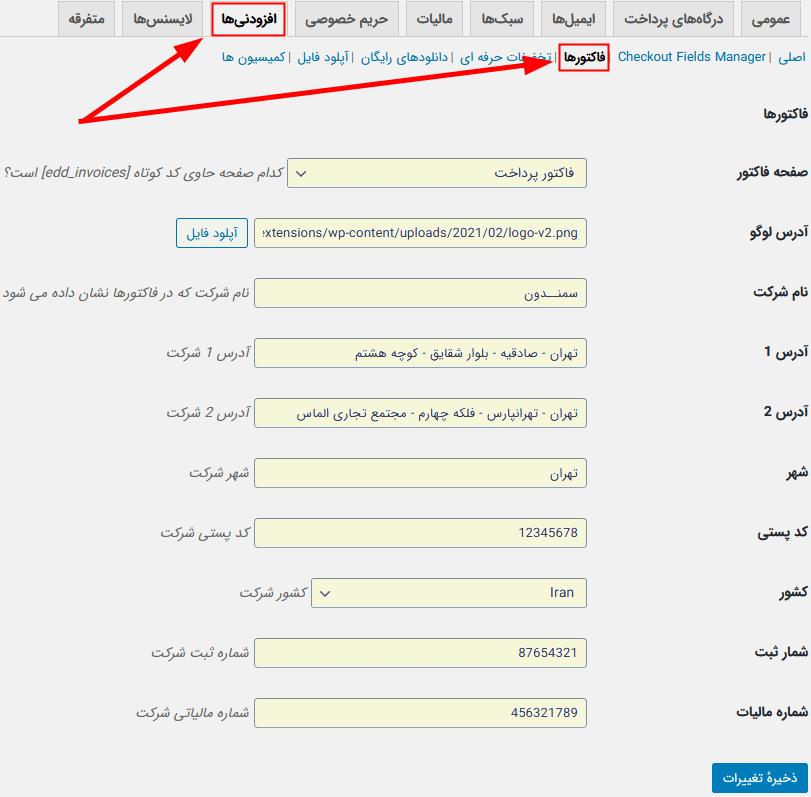 تنظیمات افزونه Easy Digital Downloads Invoices