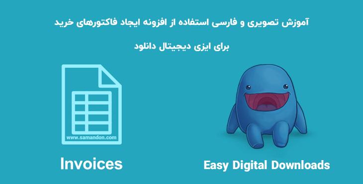 افزونه ایجاد فاکتورهای خرید برای ایزی دیجیتال دانلود   EDD Invoices