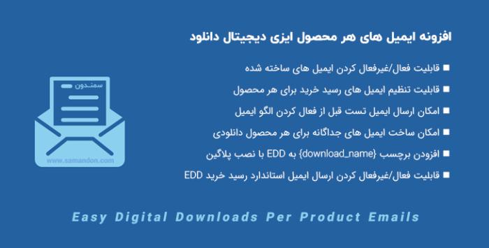 افزونه ایمیل های هر محصول ایزی دیجیتال دانلود | EDD Per Product Emails