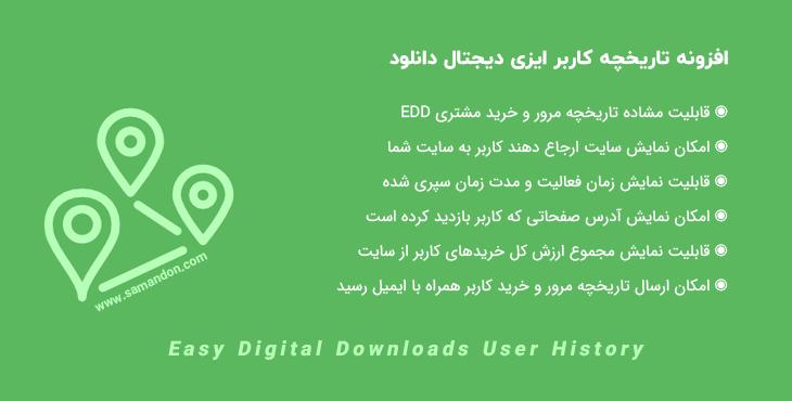 افزونه تاریخچه کاربر ایزی دیجتال دانلود | EDD User History