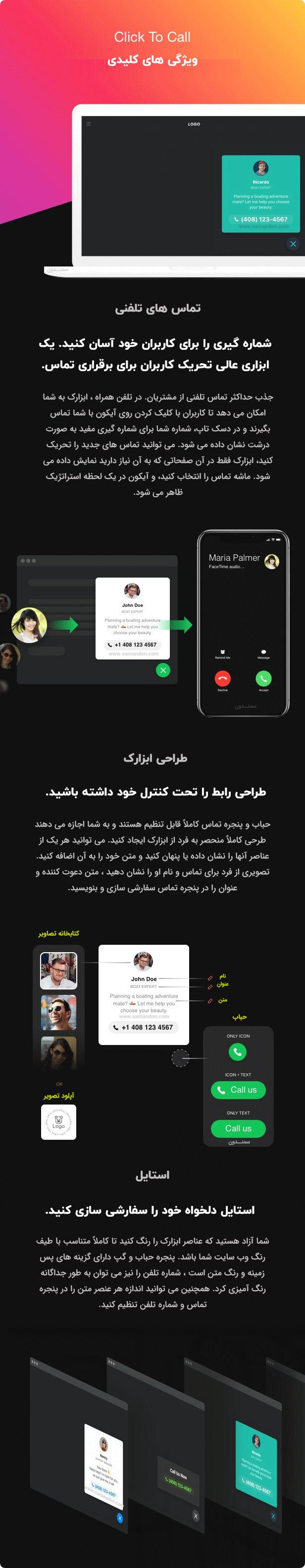 ویژگی های افزونه دکمه کلیک برای تماس وردپرس | Elfsight Click To Call CC