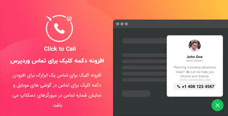 افزونه دکمه کلیک برای تماس وردپرس | Elfsight Click To Call CC
