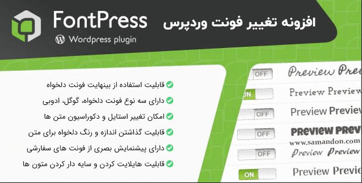 افزونه فونت پرس، مدیریت فونت وردپرس | FontPress - WordPress Font Manager