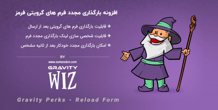 افزونه بارگذاری مجدد فرم های گرویتی فرمز   Gravity Perks - Reload Form