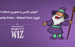 آموزش فارسی و تصویری استفاده از افزونه Gravity Perks – Reload Form