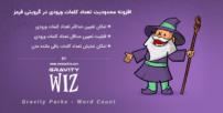 افزونه محدودیت تعداد کلمات ورودی کاربر | Gravity Perks - Word Count