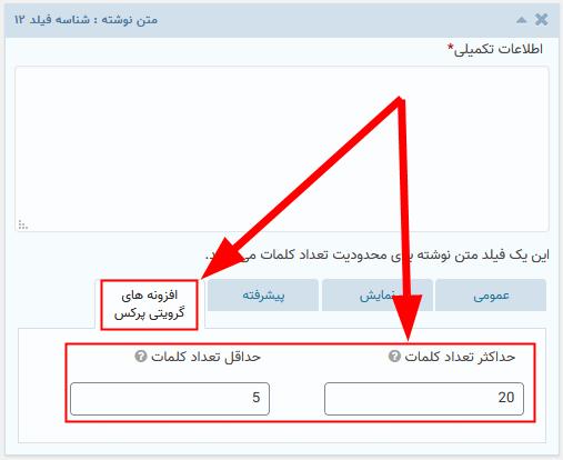 تنظیمات افزونه محدودیت تعداد کلمات ورودی کاربر | Gravity Perks - Word Count