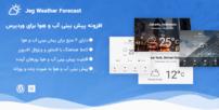 افزونه پیش بینی آب و هوا برای وردپرس | Jeg Weather Forecast