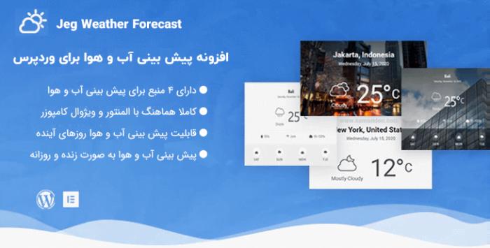 افزونه پیش بینی آب و هوا برای وردپرس   Jeg Weather Forecast