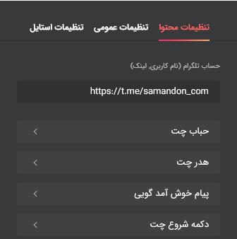 تنظیمات محتوا افزونه Telegram Chat for WordPress