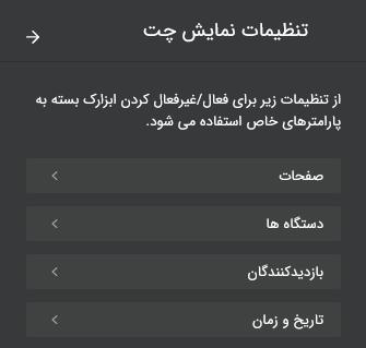 تنظیمات نمایش پلاگین Telegram Chat for WordPress