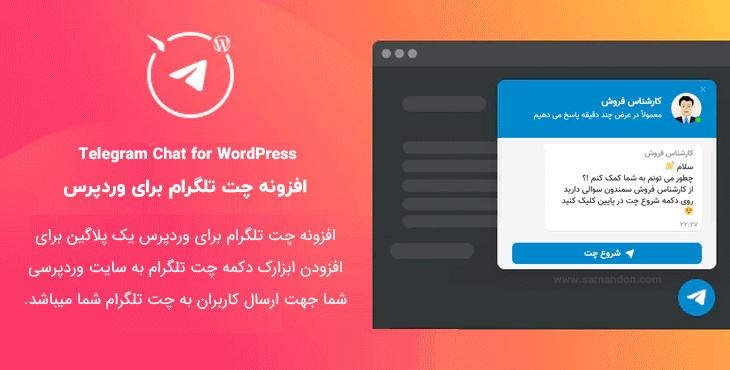 افزونه دکمه چت تلگرام برای وردپرس   Telegram Chat for WordPress