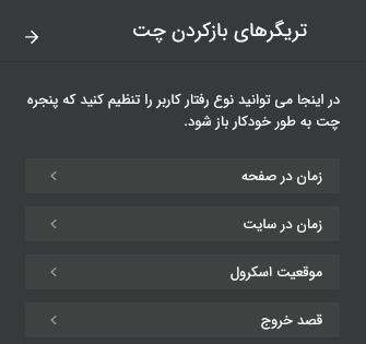 تنظیمات تریگر بازکردن Telegram Chat for WordPress